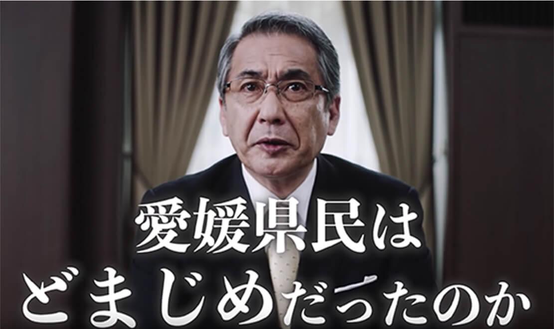 愛媛県まじめ会議