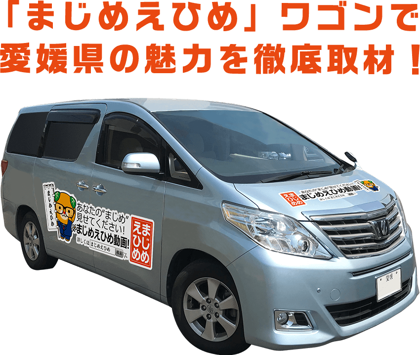 「まじめえひめ」ワゴンで愛媛県の魅力を徹底取材!