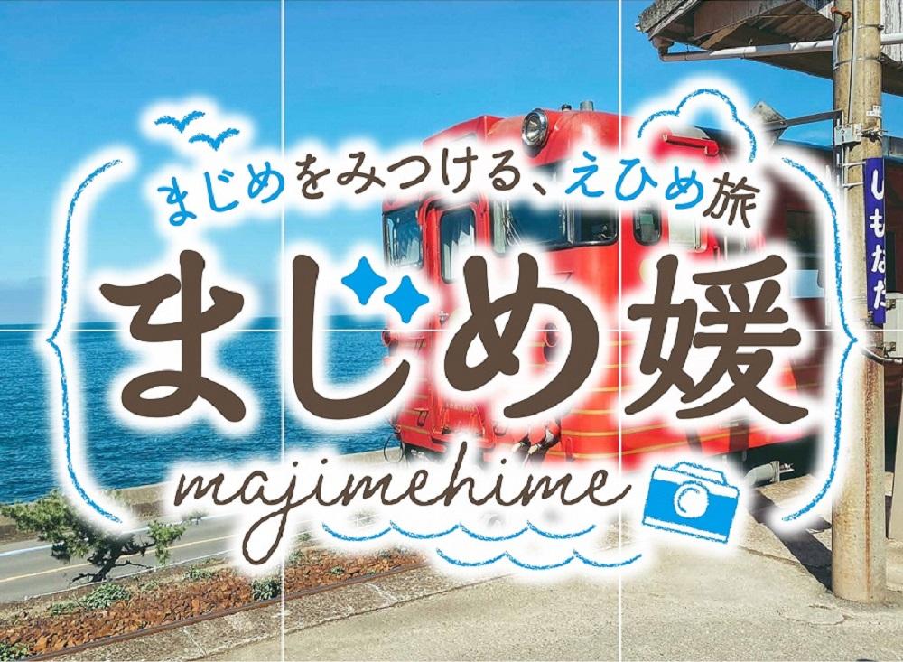 """インスタグラマー「まじめ媛」<br /> """"まじめ""""を見つける旅がスタート!!"""