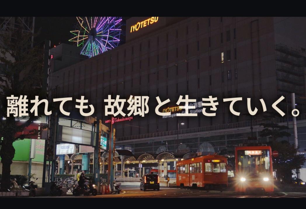 """愛媛のグルメをテーマとした<br /> """"絆""""動画 公開!!"""
